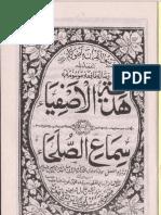 Hadiyat-ul-Asfia Fi Sama-us-Sulha