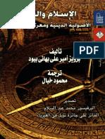 الاسلام والعلم