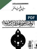 الوجه الآخر للخلافة الإسلامية- سلمان فياض