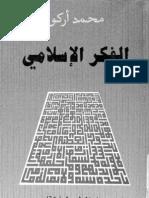 الفكر الاسلامي -محمد اركون