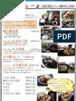 2012年9月~梅乃葉の秋メニュー