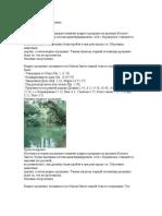 Влияние водного крещения