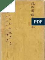 路加傳福音書全 (18--) 蘇州土白--漢字手抄本
