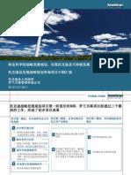 托克逊规划项目第一次汇报完整版V3.0 20120319T1309+08 slides 1-48(改图)