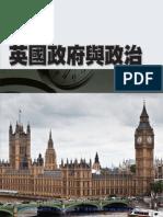 1PF8英國政府與政治