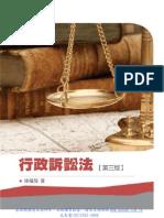 4T36行政訴訟法(第三版)