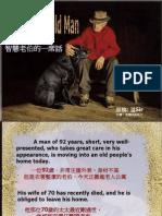 The Wise Old Man 智慧老人