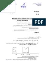 DSP- פתרון מועד א | 2012