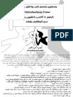 جامع ترین راهنمای کتب روانکاوی به فارسی