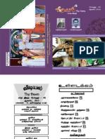 Vidiyal-Aug2012
