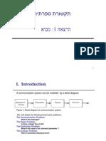 תקשורת ספרתית- הרצאה 1 | הקדמה