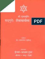 Shri Guru Stuti of Shaivacharya Rama - Makhan Lal Kukilu