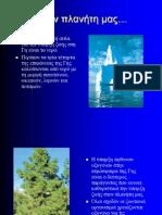 επιχειρήματα κατά της χρονολόγησης των ραδιοανθρακούχων εκπομπών