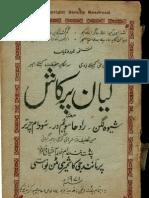Gyan Prakash (Urdu) - Paramanand Kashmiri