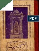 Karma Kand Deepak ( Urdu ) - Anonymous
