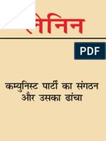 Communist Party Ka Sangathan Aur Uska Dhancha eBook