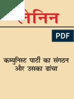 Communist Party Ka Sangathan Aur Uska Dhancha eBook