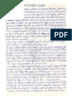 Η ΙΣΤΟΡΙΑ ΤΟΥ ΓΙΩΡΓΟΥ(συνέχειες 22-25)