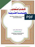 الأحكام السلطانية والسياسة الشرعية