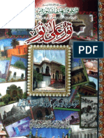 BIography of Imam e Rabbani Mujadid e Sani