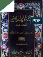 Tazkiar Auliya e Barr e Saghir Vol 4