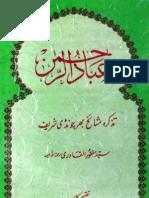Ibad Ur Rehman Tazkira Auliya e Bharchundi Shareef