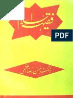 Faqeh e Islam Imam Raza Khan Qadri