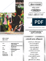 Srimad Bhagavatham Vol 06 of 7 (Original Tamil Translation 1908)