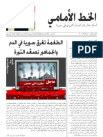 جريدة الخط الأمامي عدد2
