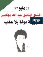اغتيال المناضل عبد الله موناصير، جريمة دولة بلا عقاب