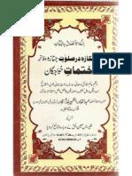 Akaza Dar Janaza Wa Fateh and Khatmat e Khawajgan