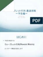 Wavelet Matrix Overview