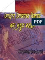 Allah is Preparing Us for Victory(Bangla)
