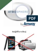 Atmosphere Workshop