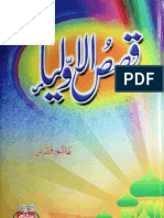 Qisas-ul-Olia by - Alama Alam Faqri