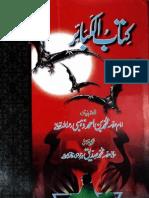 Kitab-ul-Kabair by - Allama Muhammad Ahmed Zahabi
