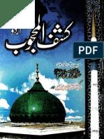 Kashf Ul Mahjoob Book