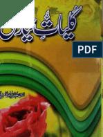 Kulyat-e-Niyazi by - Al Haj Abdul Satar Niyazi