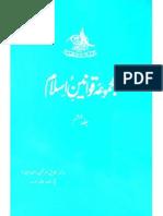 Majmowa-e-Qawaneen Islam 6 by - Dr.Tanzeel-urRehman