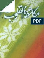 Maqashfa-tul-Qaloob by - Hazrat Amam Ghazali