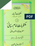 Maktubaate Imam Rabbani by - Hazrat Imam Rabbani Mujaddad Alif Thani