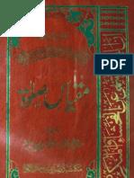 Maqyas-e-Salat by - Hazrat Molana Muhammad Umer