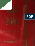 Marqat sherh Mashkat 3 by - Ali Bin Sultan Muhammad Alqadri