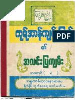 Tibyaan Al-Qur'an_Authentic Burmese Tafseer_Vol_3.pdf