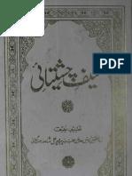 Saif-e- Chasteai by - Hazrat Sayed Peer Mehar Ali Shah Sahib Gelani