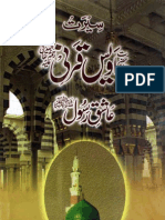 Hazrat Owais Qarni by - Muhammad Ilyas Adal