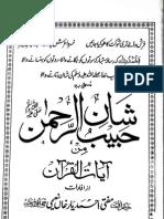 Shan-e-Habeeb-ul-Rahman Min Ayat-ul-Quran by - Hakeem-ul-Amamat Mufti Ahmad Yaar Khan
