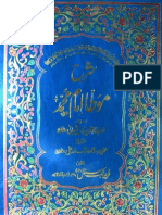 Sharah Mota Amam Muhammd 1 by - Hazrat Amam Ahmad Bin Hasan