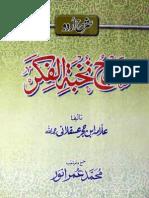 Shrah Nuhbat-ul-Fiker by - Allama Ibn-e-Hijr Usflani
