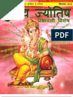 Gurutva Jyotish Sep-2012